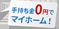 手持ち金0円でマイホーム!
