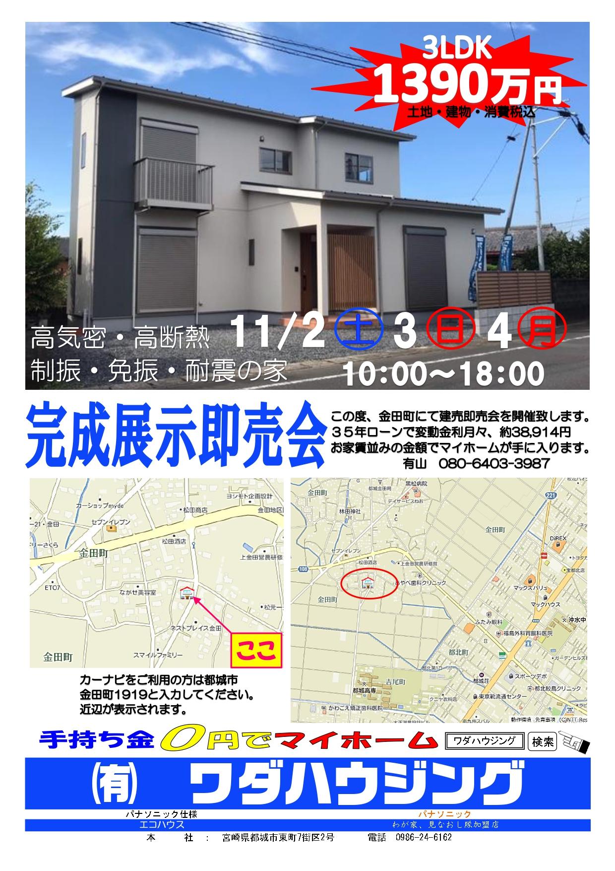 金田建売_page-0001