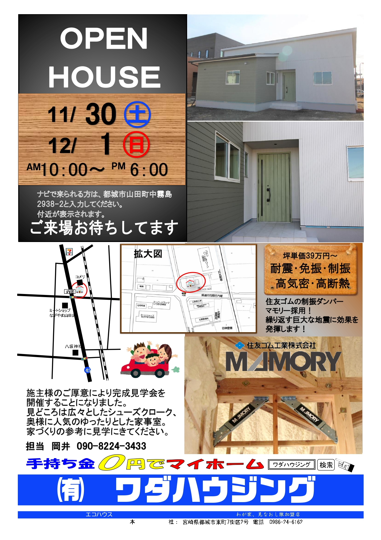 的場邸_page-0001