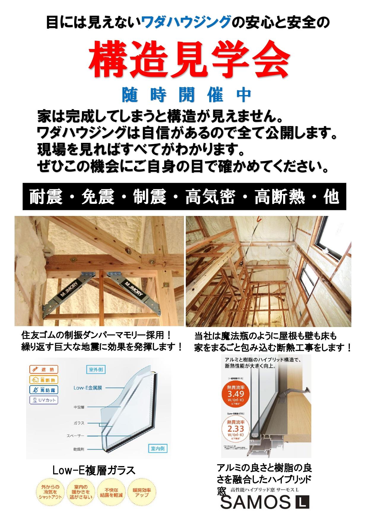 構造見学会_page-0001